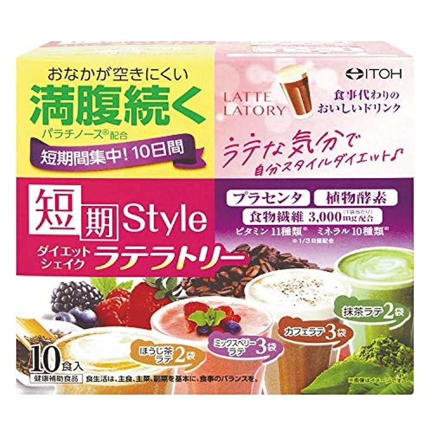 兵士フィッティングまた明日ね井藤漢方製薬 短期スタイルダイエットシェイク ラテラトリー 10食分 25g×10袋