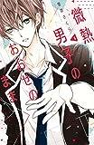 ★【100%ポイント還元】【Kindle本】微熱男子のおおせのまま(1)が特価!