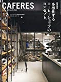 CAFERES 2019年 12月号 [雑誌]
