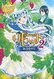 リセット〈2〉 (レジーナブックス)