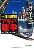 十津川警部 アキバ戦争 (徳間文庫)