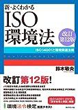 PDFを無料でダウンロード 新・よくわかるISO環境法[改訂第12版]―――ISO14001と環境関連法規
