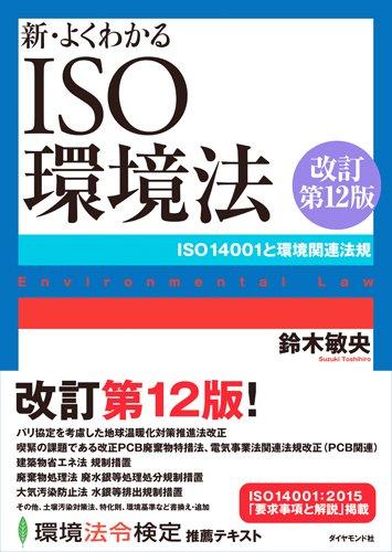 新・よくわかるISO環境法[改訂第12版]―――ISO14001と環境関連法規