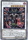 天威の龍鬼神 シークレットレア 遊戯王 カオス・インパクト chim-jp035