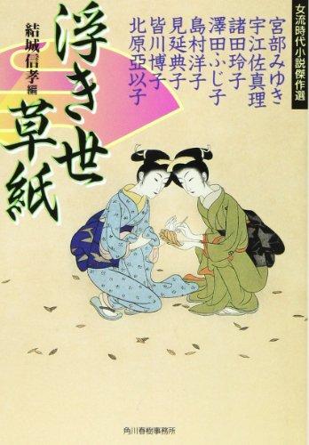 浮き世草紙―女流時代小説傑作選 (ハルキ文庫―時代小説文庫)