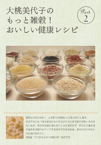 大桃美代子のもっと雑穀!健康レシピ 2 [DVD]