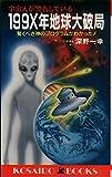 199X年地球大破局―宇宙人が警告している (広済堂ブックス)
