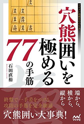 穴熊囲いを極める77の手筋 (マイナビ将棋BOOKS) -