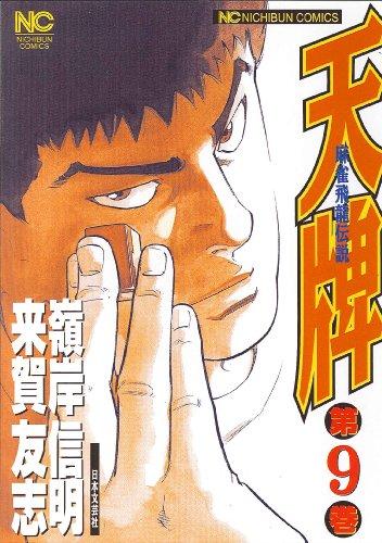 天牌 9—麻雀飛龍伝説 (ニチブンコミックス)