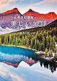 世界自然遺産でたどる 美しい地球