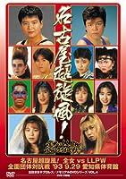 名古屋超旋風! 全女 VS LLPW全面団体対抗戦 [DVD]