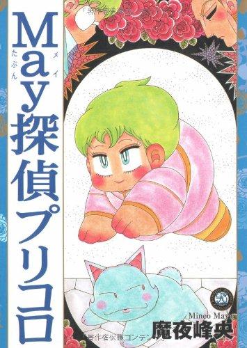 May探偵プリコロ (Feelコミックス ロマ×プリコレクション)の詳細を見る