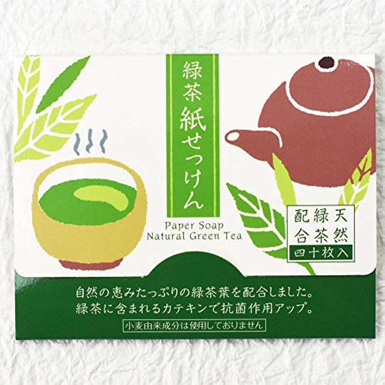 狭い低い音声表現社 紙せっけん 天然緑茶配合 22-289