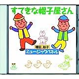 CD すてきな帽子屋さん (増田裕子のミュージックパネル)