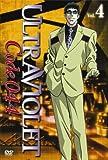ウルトラヴァイオレット:コード044 VOL.4 [DVD]