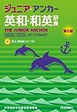 ジュニア・アンカー英和・和英辞典 第5版 (中学生向辞典) 画像