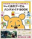 くまのプーさん ハンドメイドBOOK (レディブティックシリーズno.4627)