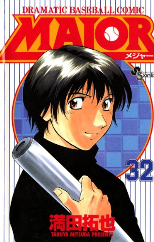 MAJOR(32) MAJOR (少年サンデーコミックス)