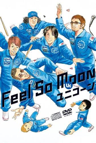 【Feel So Moon/ユニコーン】○○を駆使したPVで『宇宙兄弟』を好きになる♪歌詞を解説の画像