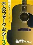 はじめてのひさしぶりの 大人のフォークギター(3) 大きな楽譜と写真入りダイアグラム!