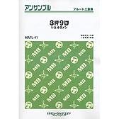 3月9日 /レミオロメン 【フルート三重奏(マジックトリオ)MAFL-41】