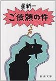 ご依頼の件 (新潮文庫)