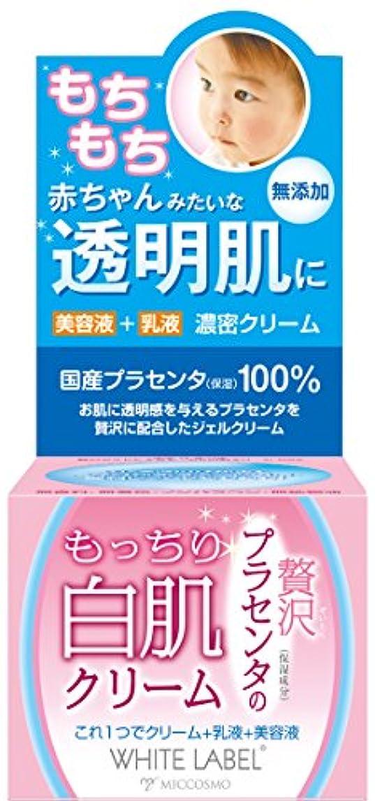 虚栄心禁止常習者プラセンタの白肌クリーム 60g