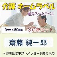 介護お名前シール 衣類用アイロンラベル(施設入所用 名前印刷 介護ネームシール)30枚セット (10mm×50mm, 白)