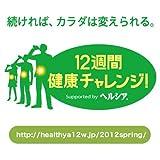 [トクホ]ヘルシア緑茶 1L×12本
