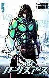バーサスアース 5 (少年チャンピオン・コミックス)