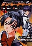 ガンパレード・マーチ 1 (電撃コミックス)