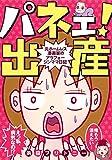 パネェ! 出産~元ホームレス漫画家のアラフォーシンママ日記~ (愛蔵版コミックス)