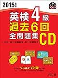 2015年度版 英検4級 過去6回全問題集CD (旺文社英検書)