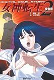デジタル・デビル・ストーリー 女神転生〈2〉 (fukkan.com)