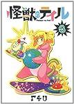 怪獣のテイル 3 (ヤングジャンプコミックス・ウルトラ)
