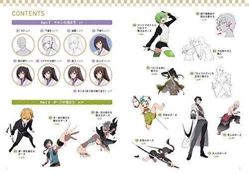 デジタルで描く! 「刀剣+ポーズ」イラスト真剣講座 キャラクターに命を吹き込む、動き・表情・シーンの秘伝技