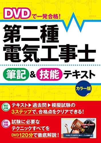 DVDで一発合格! 第二種電気工事士 筆記&技能テキスト カラー版【DVD無しバージョン】
