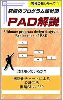 [高瀬 行夫]の究極のプログラム設計図 PAD解説: 構造化チャートによる設計図法 - 素晴らしいPAD図 - 究極の技シリーズ (計算機屋さんの技)