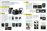 ニコン D500 WORLD (日本カメラMOOK) 画像