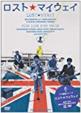 ロストマイウェイ[DVD]