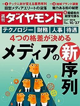 週刊ダイヤモンド 2018年10/27号 [雑誌]