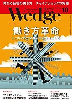 [Wedge編集部]のWedge (ウェッジ) 2015年 10月号 [雑誌]