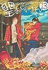 聖☆おにいさん 第13巻