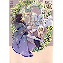 魔法使いの騎士【電子限定描き下ろし付き】 1 (花丸コミックス)