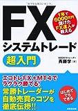 1年で6000万円儲けたFX達人が教える FXシステムトレード超入門