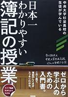 中央大学杉並高校の生徒が学んでいる日本一わかりやすい 簿記の授業ライブ構成だからよくわかる