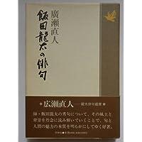 飯田竜太の俳句