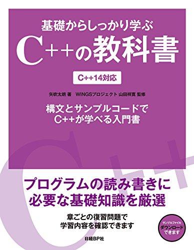 基礎からしっかり学ぶC++の教科書 C++14対応 マイクロソフト関連書