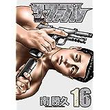 ザ・ファブル(16) (ヤングマガジンコミックス)