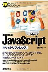 改訂第5版 JavaScript ポケットリファレンス 単行本(ソフトカバー)